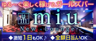 New Lounge miu(ミウ)【公式求人情報】(堺東ガールズバー)の求人・バイト・体験入店情報