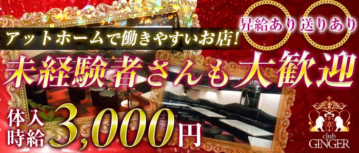 Club GINGER(ジンジャー) 甲府キャバクラ バナー