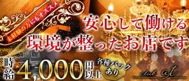 club at(アット)【公式求人情報】(下通りキャバクラ)の求人・バイト・体験入店情報