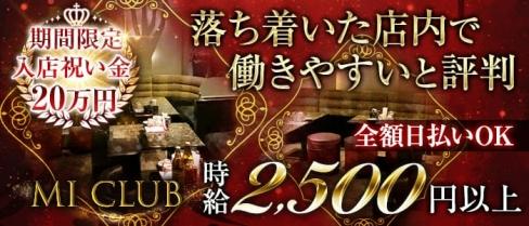 MI CLUB(エムアイクラブ)【公式求人情報】(天文館ラウンジ)の求人・バイト・体験入店情報