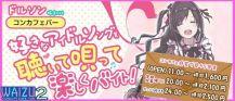 コンカフェBar waizu2(ワイズツー)【公式求人情報】 バナー