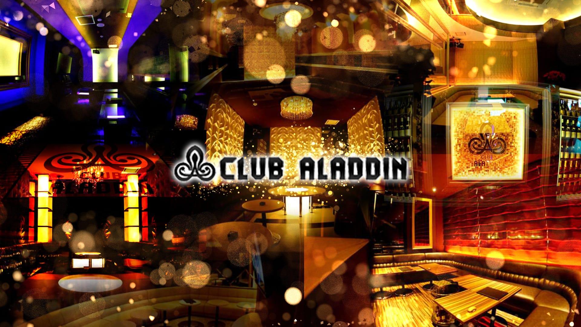 Club ALADDIN(アラジン) 宇都宮キャバクラ TOP画像