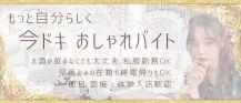 PEACE (ピース)【公式求人情報】 バナー