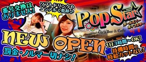 Pop Star(ポップスター)【公式求人情報】(池袋ガールズバー)の求人・バイト・体験入店情報