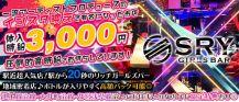 カジュアルBar SRY(スライ)【公式求人情報】 バナー
