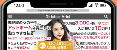 Girlsbar Ariel(アリエル)【公式求人情報】(仙川ガールズバー)の求人・バイト・体験入店情報