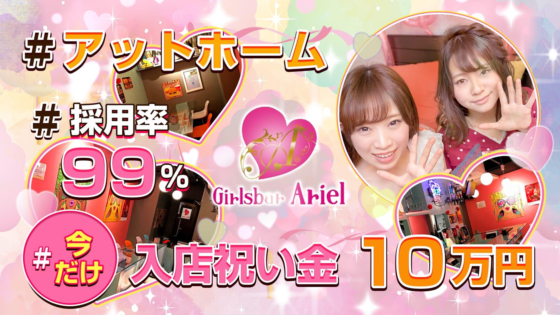 Girlsbar Ariel(アリエル) 仙川ガールズバー TOP画像