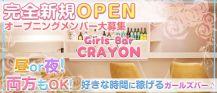 Girls Bar CRAYON(クレヨン)【公式求人情報】 バナー
