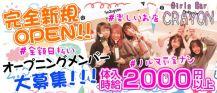 Girls Bar CRAYON(クレヨン)【公式求人・体入情報】 バナー