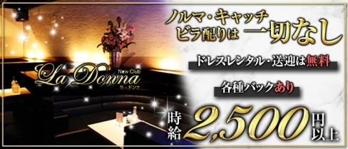 NewClub La Donnna(ラ・ドンナ)【公式求人情報】(宮崎ニュークラブ)の求人・バイト・体験入店情報