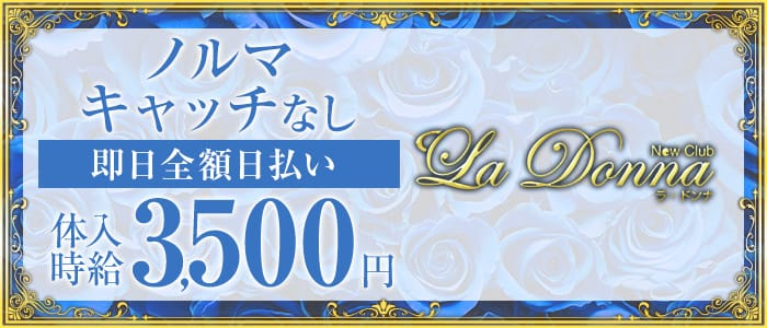 NewClub La Donnna(ラ・ドンナ)【公式求人・体入情報】 宮崎ニュークラブ バナー