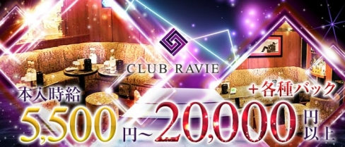 CLUB RAVIE(クラブラヴィエ)【公式求人情報】(中洲ニュークラブ)の求人・体験入店情報