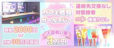 Girl's Bar FREAJA(フレイヤー)【公式求人情報】(高松ガールズバー)の求人・バイト・体験入店情報