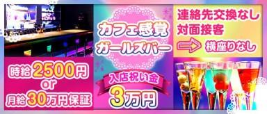 Girl's Bar FREAJA(フレイヤー)【公式求人・体入情報】(高松ガールズバー)の求人・バイト・体験入店情報