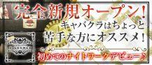 G-LOUNGE(ジーラウンジ)【公式求人情報】 バナー