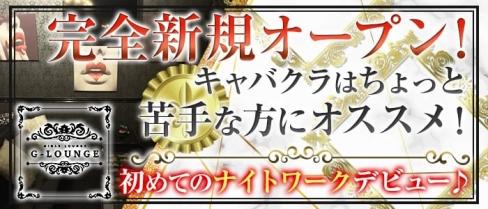 G-LOUNGE(ジーラウンジ)【公式求人情報】(上田ラウンジ)の求人・バイト・体験入店情報