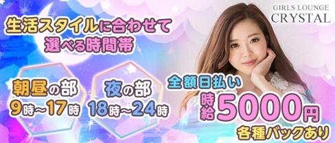 【朝昼&夜】GIRLS LOUNGE CRYSTAL(クリスタル)【公式求人情報】(歌舞伎町ガールズラウンジ)の求人・バイト・体験入店情報