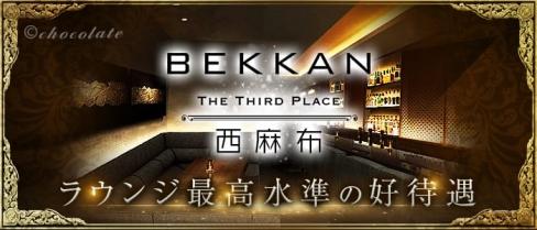 【西麻布】会員制ラウンジBEKKAN~ベッカン~【公式求人情報】(六本木ラウンジ)の求人・バイト・体験入店情報