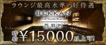 【西麻布】会員制ラウンジBEKKAN~ベッカン~【公式求人・体入情報】 バナー
