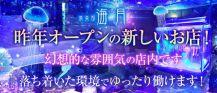 倶楽部 海月(くらげ)【公式求人・体入情報】 バナー