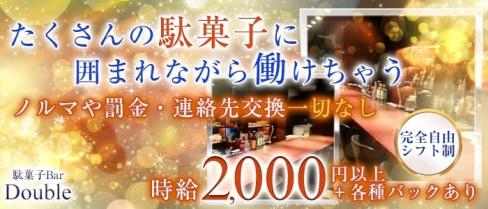 駄菓子Bar Double(ダブル)【公式求人情報】(梅田ガールズバー)の求人・体験入店情報