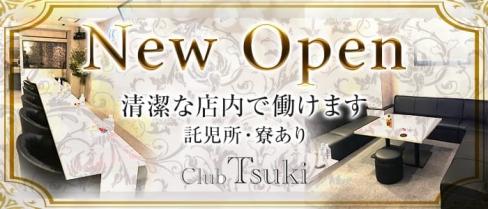 Club Tsuki (クラブツキ)【公式求人情報】(天文館クラブ)の求人・バイト・体験入店情報