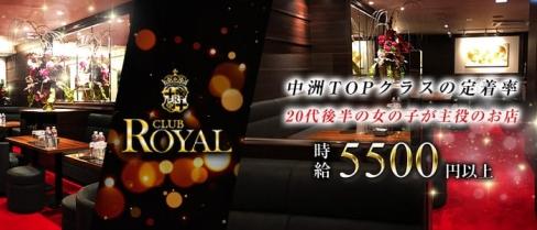CLUB ROYAL(ロイヤル)【公式求人情報】(中洲ニュークラブ)の求人・バイト・体験入店情報