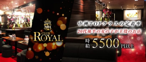 CLUB ROYAL(ロイヤル)【公式求人情報】(中洲ニュークラブ)の求人・体験入店情報