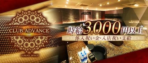 CLUB ADVANCE(アドヴァンス)【公式求人情報】(佐賀クラブ)の求人・バイト・体験入店情報