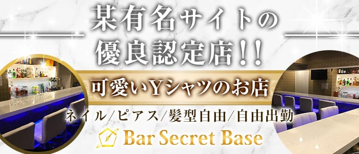 Bar Secret Base(シークレットベース) 上野ガールズバー バナー