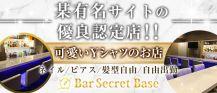 Bar Secret Base(シークレットベース)【公式求人情報】 バナー