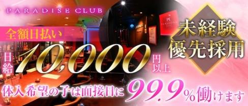 PARADISE CLUB(パラダイスクラブ)【公式求人情報】(新市街ガールズバー)の求人・バイト・体験入店情報