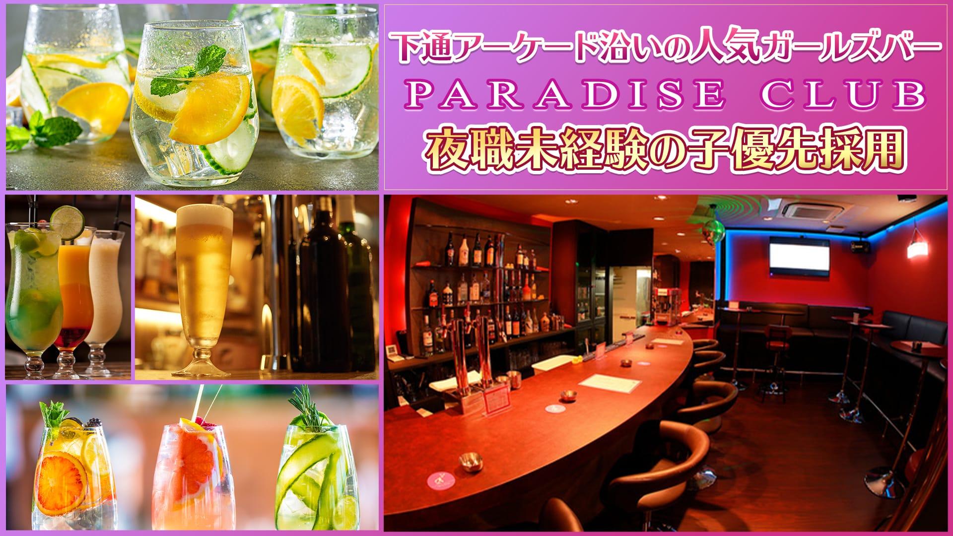 PARADISE CLUB(パラダイスクラブ) 新市街ガールズバー TOP画像