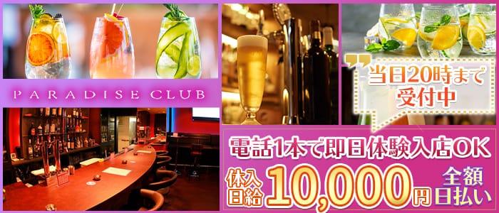 PARADISE CLUB(パラダイスクラブ) 新市街ガールズバー バナー