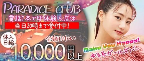 PARADISE CLUB(パラダイスクラブ)【公式求人・体入情報】(新市街ガールズバー)の求人・体験入店情報