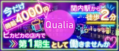Qualia(クオリア)【公式求人情報】(関内ガールズバー)の求人・バイト・体験入店情報