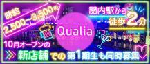 Qualia(クオリア)【公式求人情報】 バナー