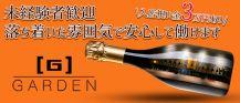 GARDEN(ガーデン)【公式求人情報】 バナー