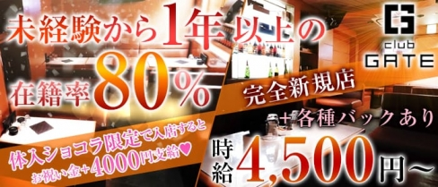 CLUB GATE(ゲート)【公式求人情報】(三宮キャバクラ)の求人・体験入店情報