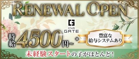 CLUB GATE(ゲート)【公式求人・体入情報】(三宮キャバクラ)の求人・体験入店情報