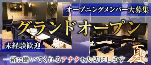 Lounge 夏(なつ)【公式求人情報】(難波ラウンジ)の求人・バイト・体験入店情報