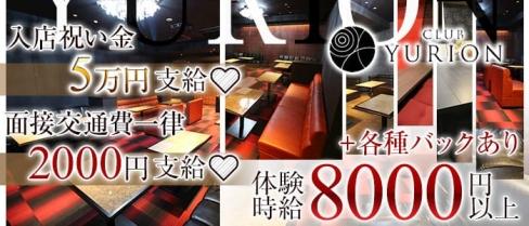 CLUB YURION (ユリオン)【公式求人情報】(祇園キャバクラ)の求人・バイト・体験入店情報