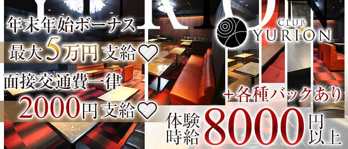 CLUB YURION (ユリオン) 祇園キャバクラ バナー