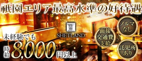 SHETLAND(シェトラン)【公式求人情報】(祇園クラブ)の求人・バイト・体験入店情報