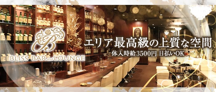 BLISS BAR and LOUNGE(ブリス)【公式求人情報】 バナー