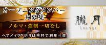 朧月(おぼろづき)【公式求人情報】 バナー