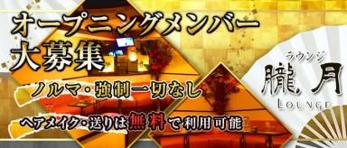 朧月(おぼろづき)【公式求人情報】(立川ラウンジ)の求人・バイト・体験入店情報