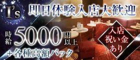 I's(アイズ) 銀座ニュークラブ 即日体入募集バナー