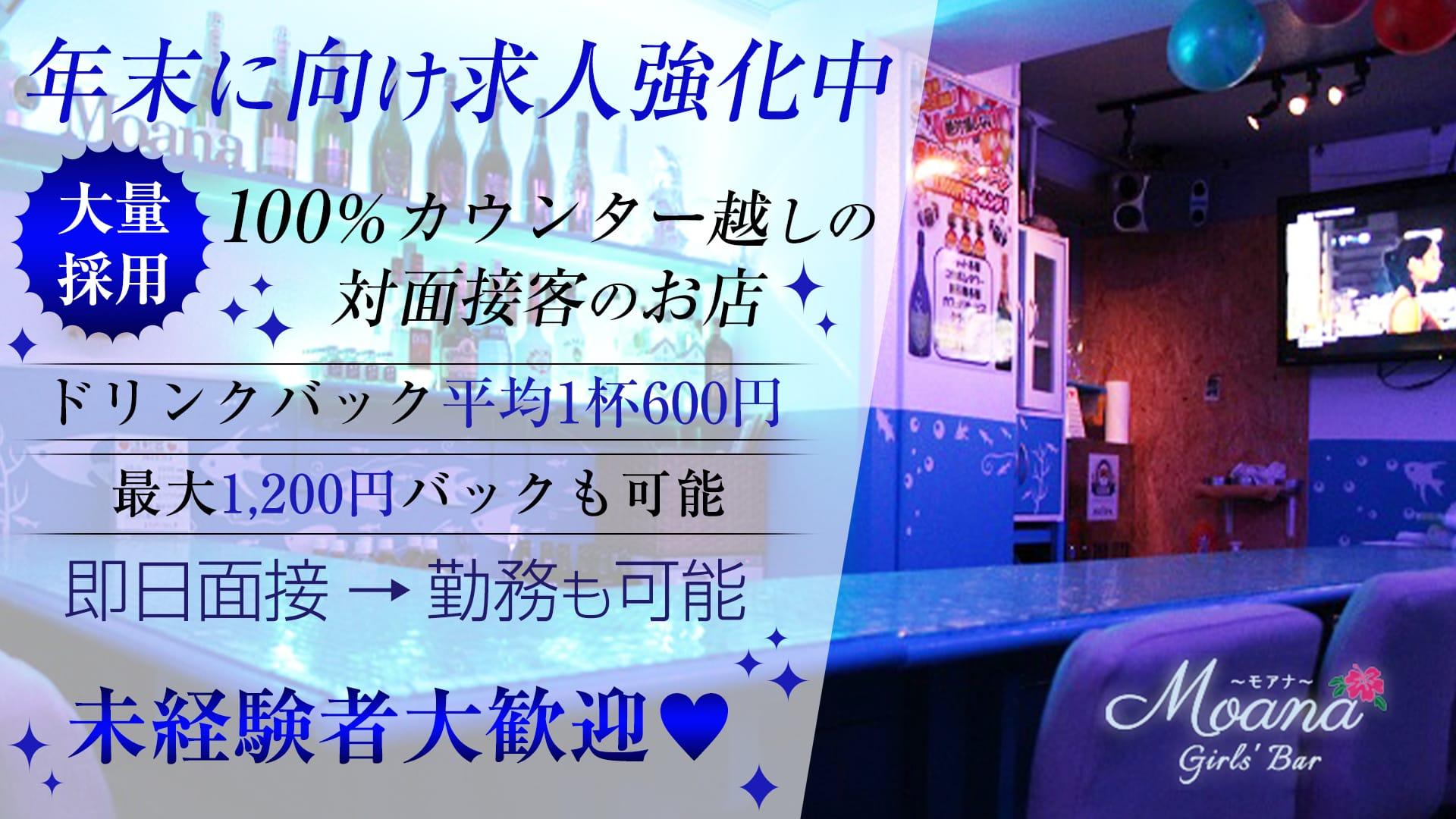 ガールズバーMoana(モアナ) 横浜ガールズバー TOP画像
