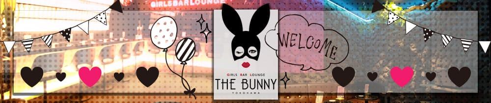 THE BUNNY(ザ バニー) 横浜ガールズバー TOP画像